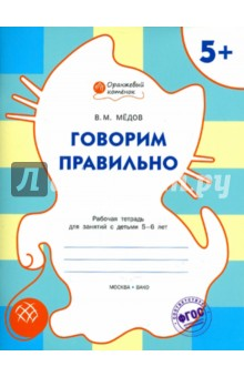Медов Вениамин Маевич Говорим правильно. Оранжевый котёнок. Рабочая тетрадь. ФГОС ДО