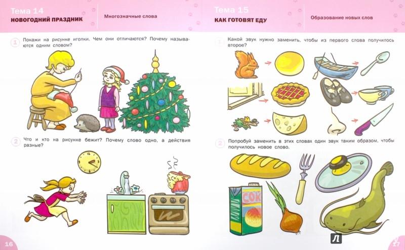 Иллюстрация 1 из 16 для Говорим правильно. Оранжевый котёнок. Рабочая тетрадь. ФГОС ДО - Вениамин Медов   Лабиринт - книги. Источник: Лабиринт