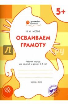Медов Вениамин Маевич Осваиваем грамоту. Оранжевый котёнок. Рабочая тетрадь. ФГОС ДО