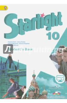 Учебник английский язык Воронина 10 класс