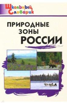 Природные зоны России. ФГОСПриродоведение<br>В словарике приведены сведения о природных зонах России: арктической пустыне, тундре, тайге, зоне лесов, степей, пустынь.<br>Статьи расположены в алфавитном порядке. В них рассказывается о географических особенностях каждой природной зоны, ее климатических условиях, своеобразии почвенного и растительного покрова, животного мира. На цветной вкладке представлены рисунки типичных представителей животных и растительности.<br>Предназначается для учеников начальных классов и их родителей.<br>Составитель: Рупасов С. В.<br>2-е издание.<br>