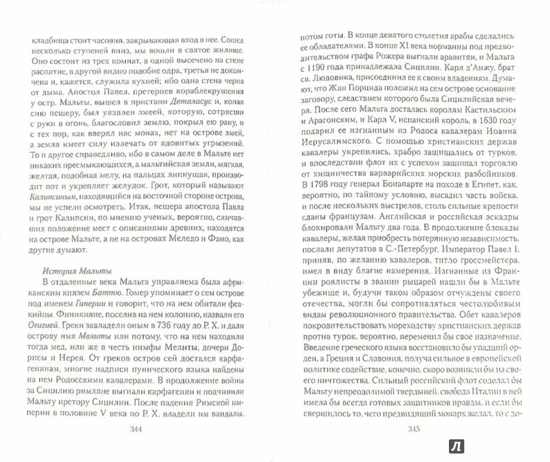 Иллюстрация 1 из 16 для Записки морского офицера в продолжении кампании на Средиземном море под началом вице-адмирала - Владимир Броневский | Лабиринт - книги. Источник: Лабиринт