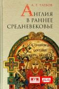 Андрей Глебов: Англия в раннее средневековье