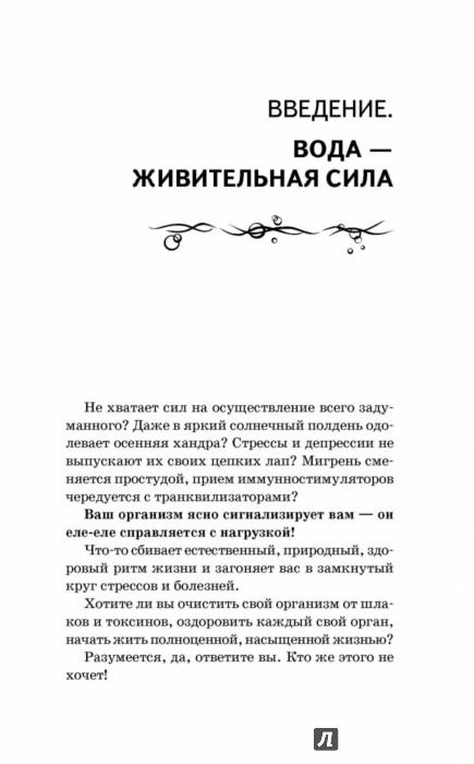 Иллюстрация 1 из 14 для Напоите свое тело! Исцеление по методу Ферейдона Батмангхелиджа, Масару Эмото, Анатолия Маловичко - Антони Буоно | Лабиринт - книги. Источник: Лабиринт