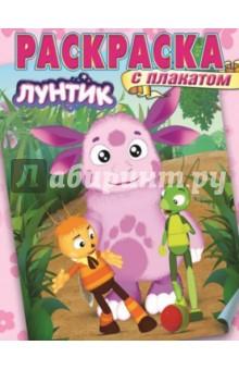 Лунтик и его друзья. Раскраска с плакатом (№1418)