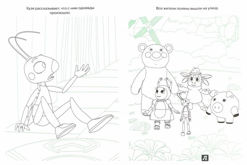 Иллюстрация 1 из 4 для Лунтик и его друзья. Раскраска с плакатом (№1418) | Лабиринт - книги. Источник: Лабиринт