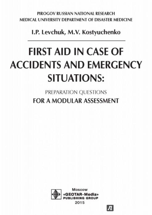 Иллюстрация 1 из 5 для First Aid in Case of Accidents and Emergency Situations: Preparation Questions for a Modular Assessm - Левчук, Костюченко | Лабиринт - книги. Источник: Лабиринт