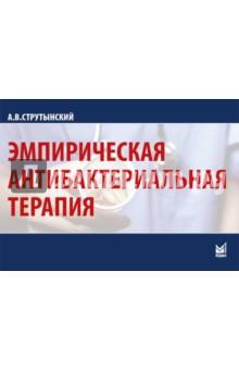 Эмпирическая антибактериальная терапия