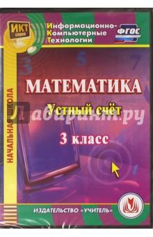 Математика. 3 класс. Устный счет. ФГОС (CD)