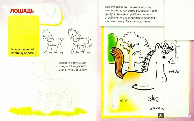 Иллюстрация 1 из 17 для Домашние животные. Дорисуй и раскрась | Лабиринт - книги. Источник: Лабиринт