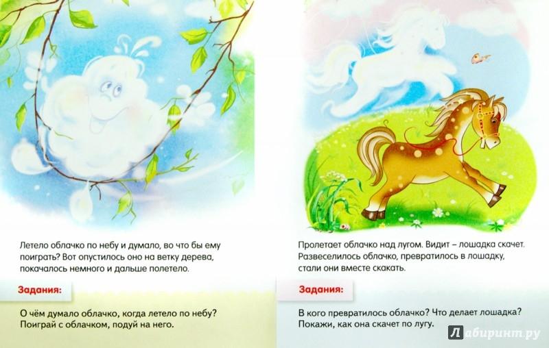 Иллюстрация 1 из 25 для Кто что делает, или Путешествие облачка - Марина Султанова | Лабиринт - книги. Источник: Лабиринт