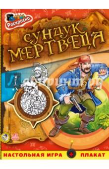 Сундук мертвецаРаскраски<br>Книжки-раскраски серии Пираты уникальны в своём роде: в них вы найдёте не только 15 иллюстраций для раскрашивания на тему, любимую всеми мальчишками, но и сделанный под старину плакат, и пиратскую карту - настольную игру. Все необходимое для игры есть в книжке! А если собрать все четыре раскраски, то из четырех карт можно собрать большую карту и сыграть в Пиратскую Суперигру!<br>Для младшего школьного возраста.<br>Для чтения взрослыми детям.<br>