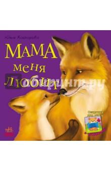 Мама меня любитОтечественная поэзия для детей<br>В книгу вошли добрые стихи Юлии Каспаровой и яркие, милые иллюстрации Евгении Перепелицы. На страничках живут забавные зверята и их мамы. Книга подарит взрослому и малышу множество приятных минут семейного чтения, наполненных нежностью и любовью друг к другу! А еще в книге вы найдете красочную открытку, которую ребенок сможет подарить своей самой лучшей маме.<br>Издание предназначено для детей дошкольного возраста.<br>