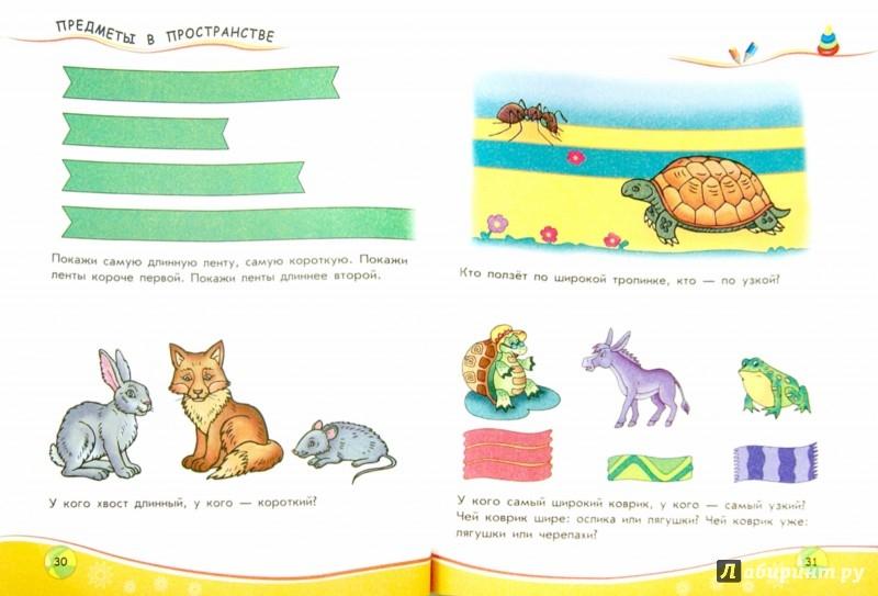 Иллюстрация 1 из 5 для Обучалочка. Сборник развивающих заданий. 3-4 года | Лабиринт - книги. Источник: Лабиринт