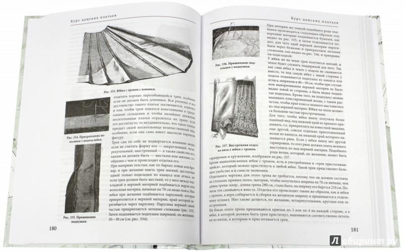 Иллюстрация 1 из 26 для Руководство кройки и шитья - Юлия Ошин | Лабиринт - книги. Источник: Лабиринт