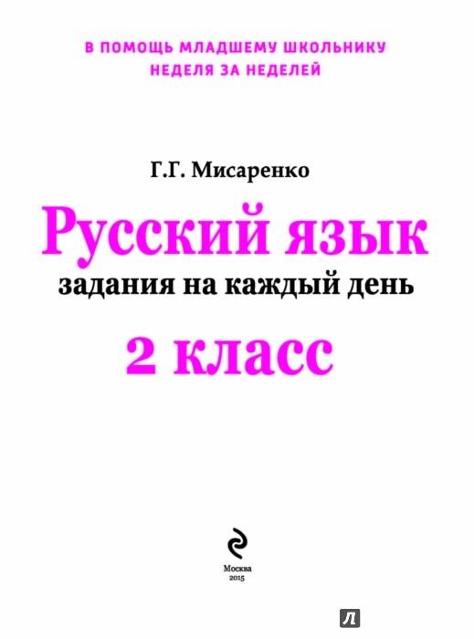 Иллюстрация 1 из 9 для Русский язык. 2 класс. Задания на каждый день. ФГОС - Галина Мисаренко | Лабиринт - книги. Источник: Лабиринт