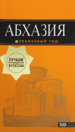 Романова, Сусид: Абхазия. Путеводитель