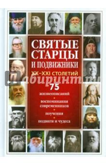 Святые старцы и подвижники XX-XXI столетий