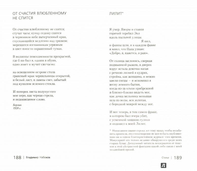 Иллюстрация 1 из 18 для Стихи - Владимир Набоков | Лабиринт - книги. Источник: Лабиринт