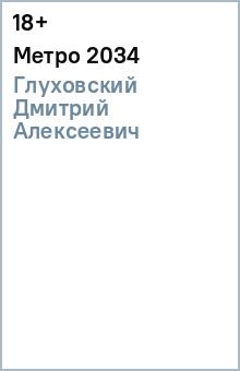 Метро 2034Боевая отечественная фантастика<br>2034 год.<br>Мир уничтожен ядерной войной. Жизнь на поверхности Земли больше невозможна. Спаслись только те, кто, услышав сигнал тревоги, успел добежать до дверей московского метро - самого большого в мире бомбоубежища. Два десятилетия спустя станции метро превратились в города-государства, а путь между ними лежит сквозь мрак и опасности туннелей. Цивилизация исчезает. Человек постепенно забывает о том, что делало его человеком. Станция Севастопольская - маленькая подземная Спарта, противостоящая в одиночку ордам нечисти - оказывается отрезана от большого метро и будет неминуемо уничтожена. Чтобы спасти ее, нужен настоящий герой… Или героиня?<br>Вторая часть трилогии Метро Дмитрия Глуховского повторила оглушительный успех первой. Десятки переводов на европейские и азиатские языки, тираж в сотни тысяч. Книга, вдохновляющая мужчин и влюбляющая в себя девушек. Последняя романтическая история погибшего мира.<br>