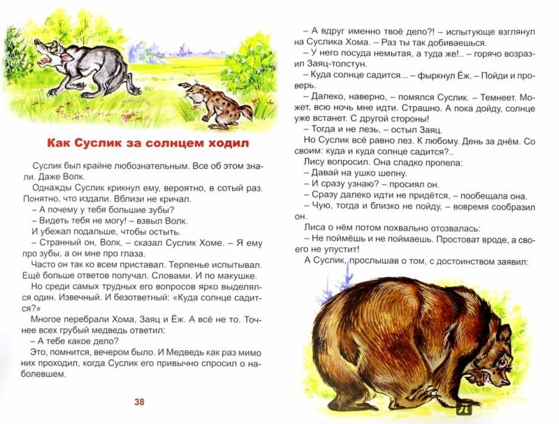 Иллюстрация 1 из 18 для Добрые сказки  Хомы и Суслика - Альберт Иванов | Лабиринт - книги. Источник: Лабиринт