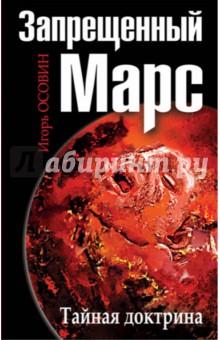 Запрещенный Марс. Тайная доктрина