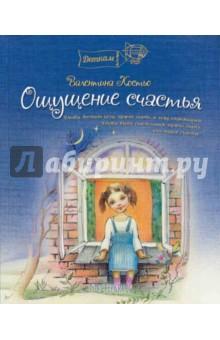 Ощущение счастьяОтечественная поэзия для детей<br>Надеемся, что данная книга поможет ощутить ребенку счастье внутри себя.<br>Задача родителей - разобраться в феномене счастья и донести это знание до своего ребенка. Мы рождены быть счастливыми. Счастье всегда рядом. Иногда для этого достаточно просто выглянуть в свое окошко.<br>Для чтения взрослыми детям.<br>
