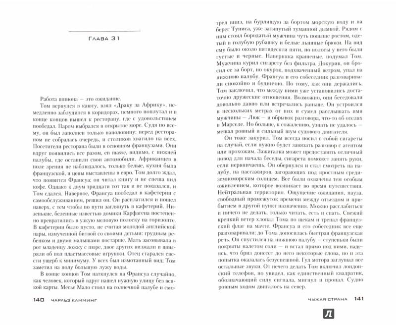 Иллюстрация 1 из 23 для Чужая страна - Чарльз Камминг | Лабиринт - книги. Источник: Лабиринт