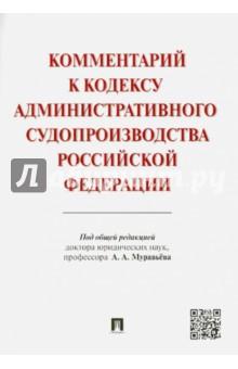 Комментарий к Кодексу административного судопроизводства РФ