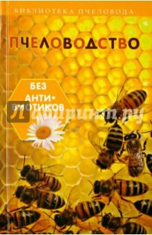 Пчеловодство без антибиотиковНасекомые<br>В данной книге вы найдете всю необходимую информацию о пчеловодстве. В ней рассмотрены вопросы организации пасеки, включая выбор места для нее и устройство улья, описаны основные породы медоносных пчел. Особое внимание уделено проблемам размножения пчел и организации сезонных пасечных работ. Даны советы и рекомендации по содержанию и разведению пчел, а также по получению экологически чистых продуктов пчеловодства без применения антибиотиков.<br>Книга предназначена как для начинающих пчеловодов, так и для тех, кто не первый год содержит пасеку.<br>