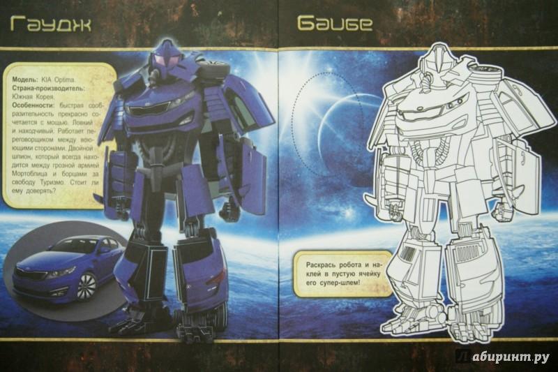 Иллюстрация 1 из 5 для Машины-Роботы. Вторжение. Книжка-раскраска | Лабиринт - книги. Источник: Лабиринт