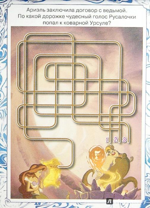 Иллюстрация 1 из 24 для Русалочка. Занимательный блокнот (№1412) | Лабиринт - книги. Источник: Лабиринт