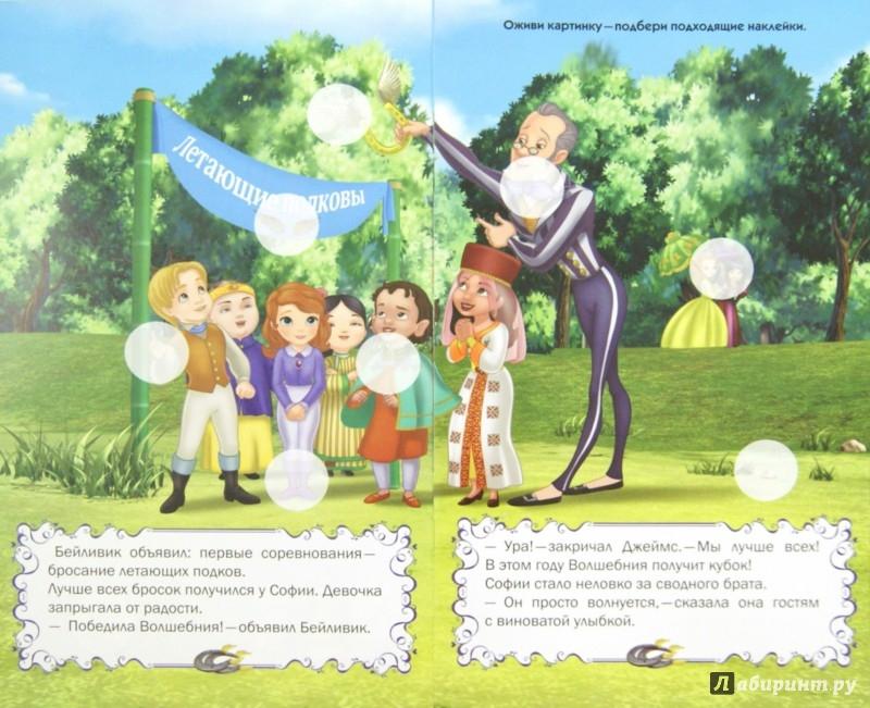 Иллюстрация 1 из 21 для София Прекрасная. Развивающая книжка-малышка с наклейками (№1434) | Лабиринт - книги. Источник: Лабиринт