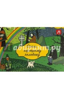 Подарочный сертификат с открыткой на сумму 300 руб. Ирландия