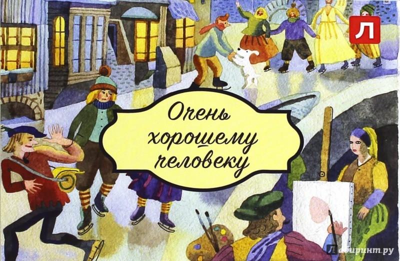 Иллюстрация 1 из 12 для Подарочный сертификат с открыткой на сумму 500 руб. Голландия | Лабиринт - сувениры. Источник: Лабиринт
