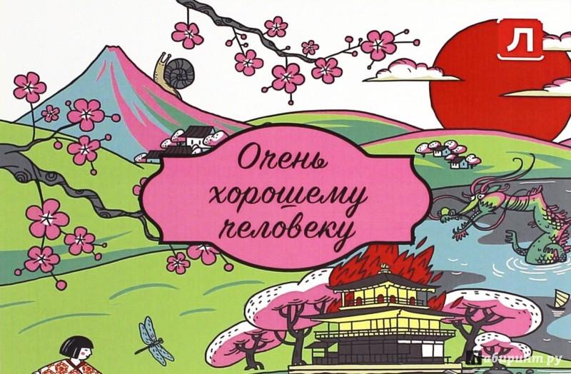 Иллюстрация 1 из 8 для Подарочный сертификат с открыткой на сумму 1000 руб. Япония   Лабиринт - сувениры. Источник: Лабиринт