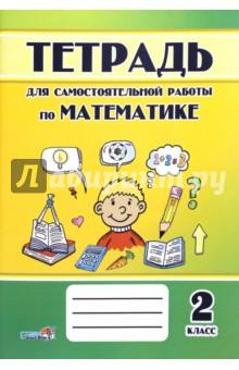 Математика. 2 класс. Тетрадь для самостоятельной работы