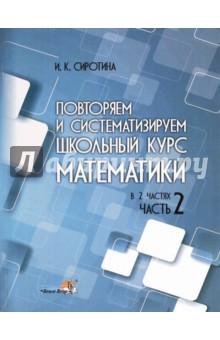 Повторяем и систематизируем школьный курс математики. Часть 2. пособие для учащихся