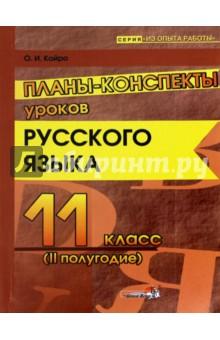 Русский язык. 11 класс. 2 полугодие. Планы-конспекты уроков. Пособие для педагогов
