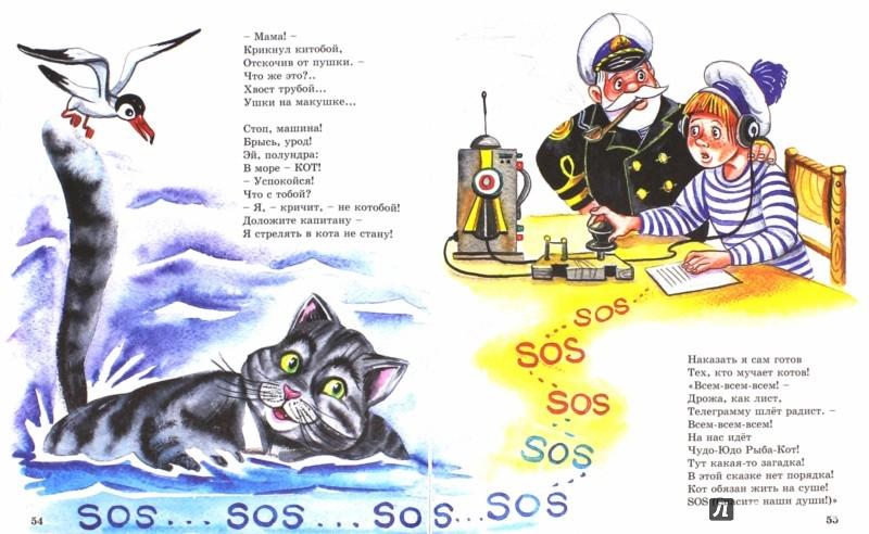 Иллюстрация 1 из 32 для Борис Заходер. Стихи и сказки - Борис Заходер | Лабиринт - книги. Источник: Лабиринт
