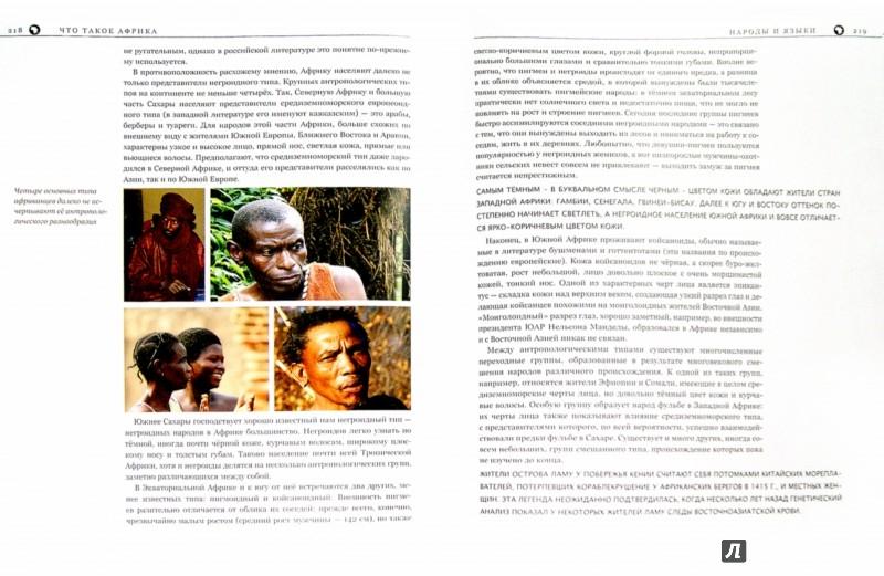 Иллюстрация 1 из 30 для Что такое Африка - Бабаев, Архангельская | Лабиринт - книги. Источник: Лабиринт