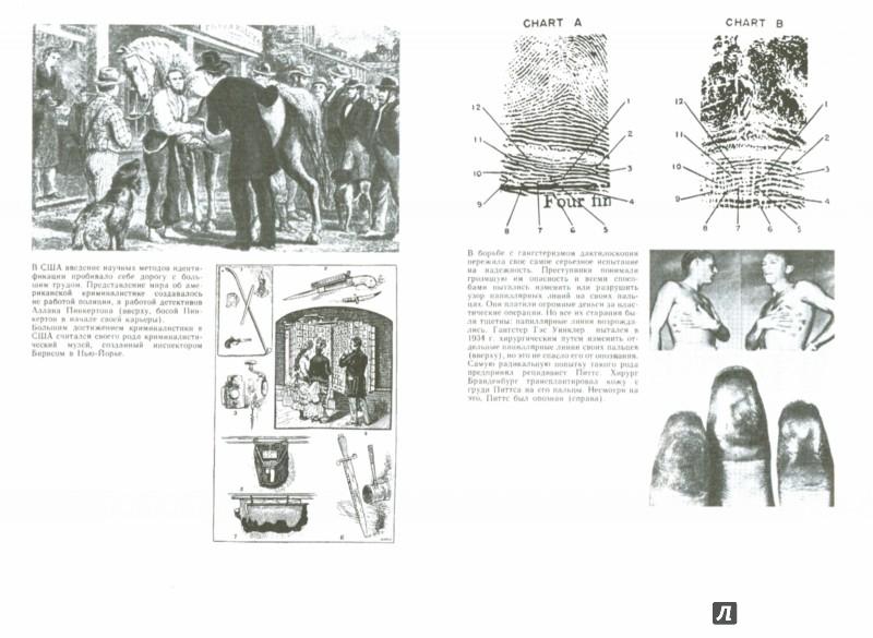 Иллюстрация 1 из 33 для Век криминалистики - Юрген Торвальд | Лабиринт - книги. Источник: Лабиринт