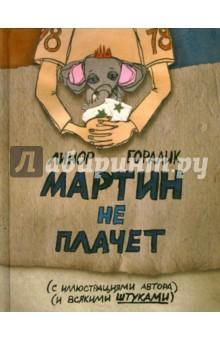 Мартин не плачет, Горалик Линор