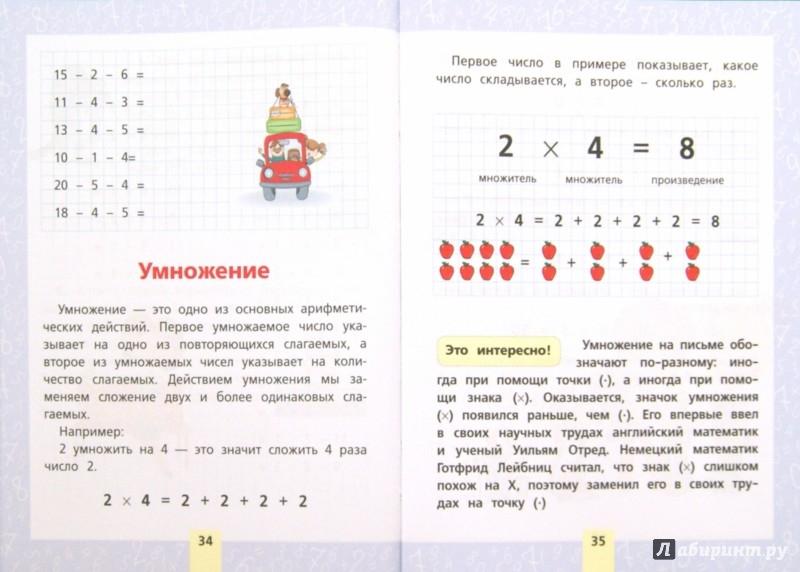 Иллюстрация 1 из 9 для Математика для начальной школы - Анна Круглова | Лабиринт - книги. Источник: Лабиринт