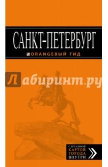 Обложка книги Санкт-Петербург. Путеводитель + карта