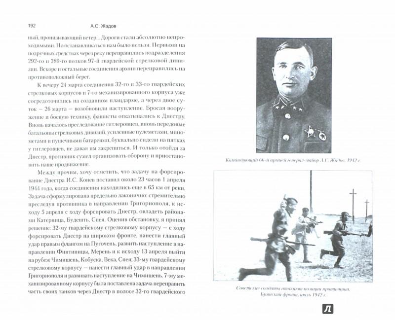 Иллюстрация 1 из 15 для Четыре года войны - Алексей Жадов | Лабиринт - книги. Источник: Лабиринт