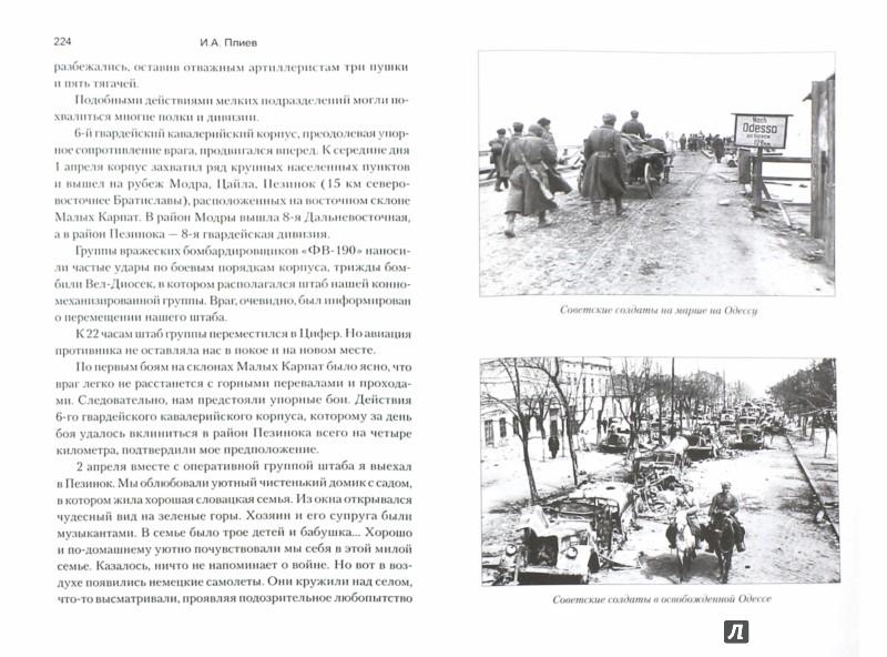 Иллюстрация 1 из 15 для Дорогами войны - Исса Плиев | Лабиринт - книги. Источник: Лабиринт