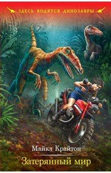Затерянный мирМистика. Фантастика. Фэнтези<br>Несколько лет прошло с тех пор, как прекратил свое существование Парк юрского периода. Остров был закрыт для посещений, а все динозавры - уничтожены. Но слухи о странных животных, которых видели на побережье и в джунглях Коста-Рики, не прекратились. И однажды к Яну Малькольму, чудом пережившему катастрофу в Парке, обратился молодой и амбициозный палеонтолог Ричард Левайн. Он предложил снарядить экспедицию на поиски затерянного мира - места, где до сих пор живут динозавры. К несчастью, информация о таинственном острове с заброшенными научными лабораториями есть не только у Малькольма и Левайна. Их соперники пойдут на все для того, чтобы заполучить секрет создания динозавров…<br>Для старшего школьного возраста.<br>