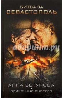 Битва за Севастополь (Одиночный выстрел)