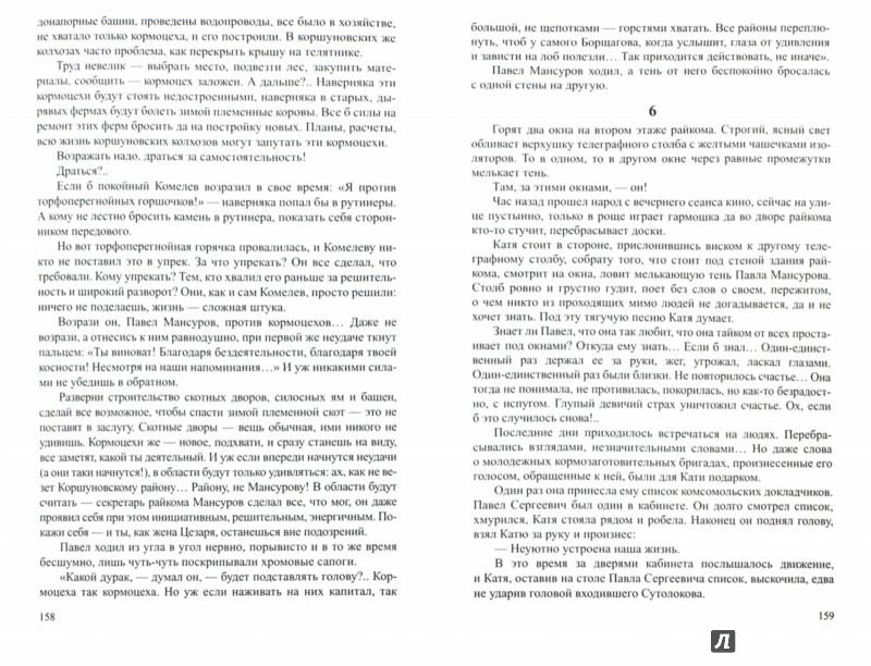 Иллюстрация 1 из 5 для Тугой узел - Владимир Тендряков   Лабиринт - книги. Источник: Лабиринт